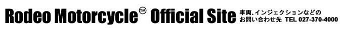 RodeoMotorcycles ロデオ モーターサイクルのオフィシャルサイト