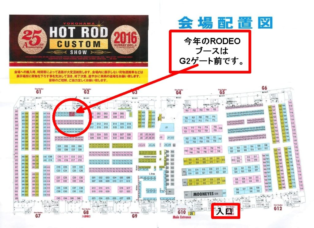 hotrod2016_rodeo_MAP